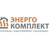 """ООО Фирма """"ЭнергоКомплект"""""""