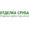 Отделка сруба Москва