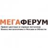 ООО Мегаферум