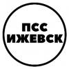 ПСС Ижевск