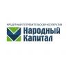 ООО Кредитный потребительский кооператив «Народный капитал»