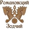 ООО Романовский Зодчий
