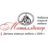 ООО Фабрика кованой мебели «МЕТАЛЛДЕКОР» Москва