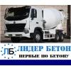 ООО Лидер Бетон Москва