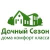ООО Дачный Сезон Москва