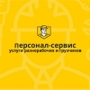 ООО персонал-сервис Москва