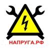 НАПРУГА.РФ Екатеринбург