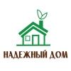 ООО Надежный Дом