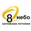 ИП Восьмое небо Ростов-на-Дону