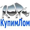 ООО КупимЛом Новокузнецк