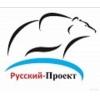 ООО Русский-Проект