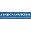 ООО ВОДОКАНАЛСБЫТ Москва