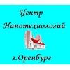 ООО Центр Нанотехнологий Оренбург