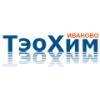 ООО «ТЭОХИМ-ИВАНОВО» Иваново