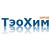 ООО «ТэоХим Киров» Киров
