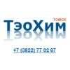 ООО «Тэохим-Томск»