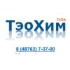 ООО «Тэохим-Новомосковск» Тула