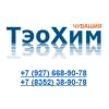 ООО «Тэохим-Поволжье»
