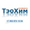 ООО «ТэоХим-Урал»