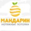 ООО Мандарин - натяжные потолки