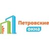 ООО Петровские окна
