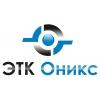 """ООО """"ЭТК """"Оникс"""""""