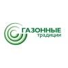 ООО «Газонные традиции» Москва