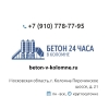 ООО Бетон 24 часа