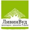 ООО ЛивинВуд Санкт-Петербург