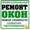 ИП Ремонт Окон Ростов161 Ростов-на-Дону
