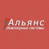 """Компания """"Альянс"""" Инженерные системы Москва"""