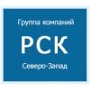 ООО Группа проектно-строительных компаний РСК Северо-Запад