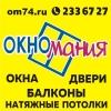 ООО ОкноМания