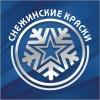 ООО Завод лакокрасочных материалов «Снежинка», Снежинские краски