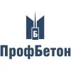 ООО ПрофБетон
