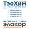 ООО «Берс-Грозный»