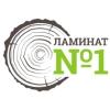 ООО Ламинат №1