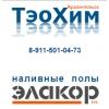 ООО «Полимербетон-Архангельск»