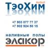 ООО «Тэохим-СибирьТыва»