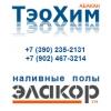 ООО «Тэохим-СибирьАбакан»