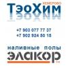 ООО «Тэохим-СибирьКемерово»