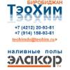 ООО «ТэоХим-БиробиджанДВ»