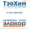 ООО «ТэоХим-Башкортостан»