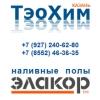ООО «ТэоХим-ПоволжьеТат»