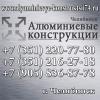 ООО Алюминиевые конструкции Челябинск