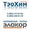 ООО «ТэоХим-СибирьБайкал