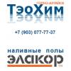 ООО «ТэоХим-ГорноАлтай»