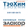 ООО «Полимербетон-НАО»