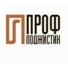 ООО ПРОФЛОДЖИСТИК-ТБ