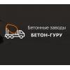 ООО Бетон-Гуру - бетон с доставкой